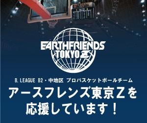 アースフレンズ東京Zを応援しています!