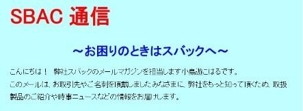 SBAC通信創刊号